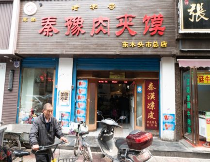 This is the best roujiamo in Xi'an!